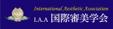 I.A.A国際審美学会